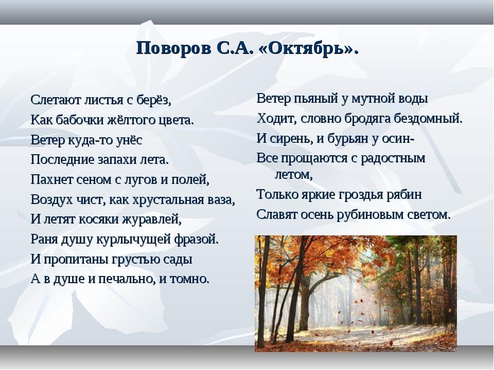Поворов С.А. «Октябрь». Слетают листья с берёз, Как бабочки жёлтого цвета. Ве...