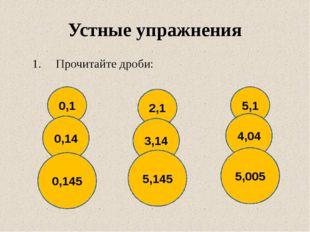Прочитайте дроби: Устные упражнения 0,1 0,14 0,145 2,1 3,14 5,145 5,1 4,04 5