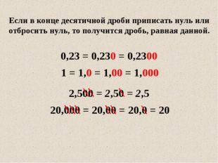 Если в конце десятичной дроби приписать нуль или отбросить нуль, то получится