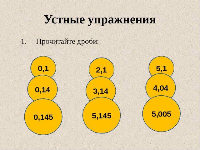 Прочитайте дроби: Устные упражнения 0,1 0,14 0,145 2,1 3,14 5,145 5,1 4,04 5...