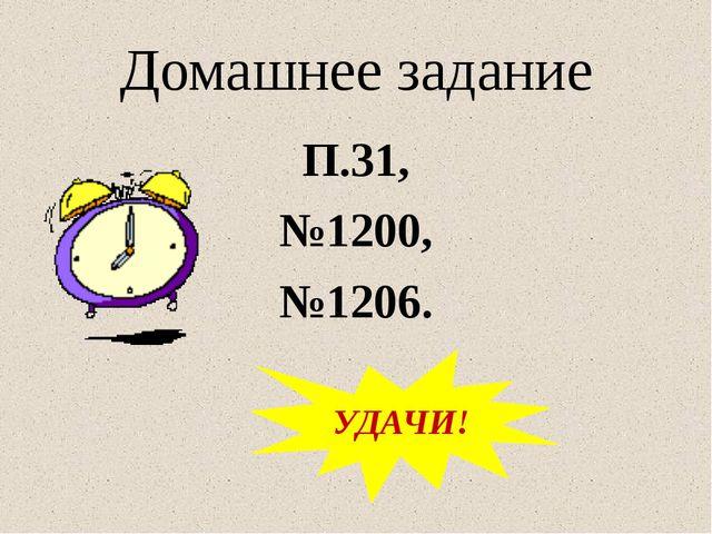 П.31, №1200, №1206. Домашнее задание УДАЧИ!