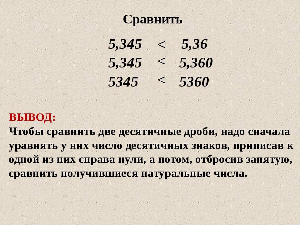 Сравнить 5,345 5,36 5,345 5,360 5345 5360 ВЫВОД: Чтобы сравнить две десятичны...