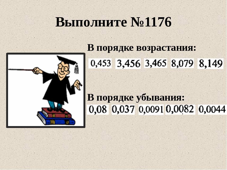 В порядке возрастания: В порядке убывания: Выполните №1176