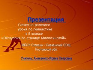 Презентация МБОУ Степано – Савченской ООШ. Ростовской обл. Учитель: Аникеенко