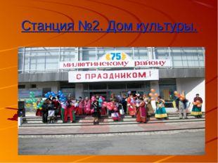 Станция №2. Дом культуры.