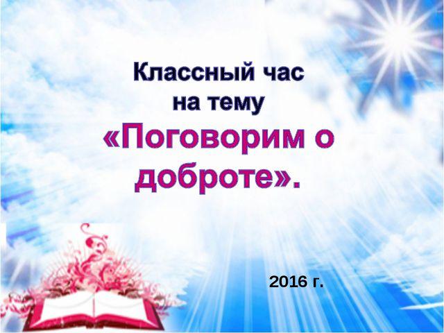 2016 г.