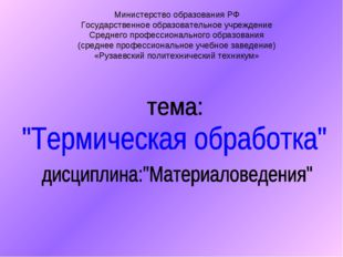 Министерство образования РФ Государственное образовательное учреждение Средне