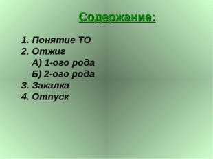 Содержание: 1. Понятие ТО 2. Отжиг А) 1-ого рода Б) 2-ого рода 3. Закалка 4.