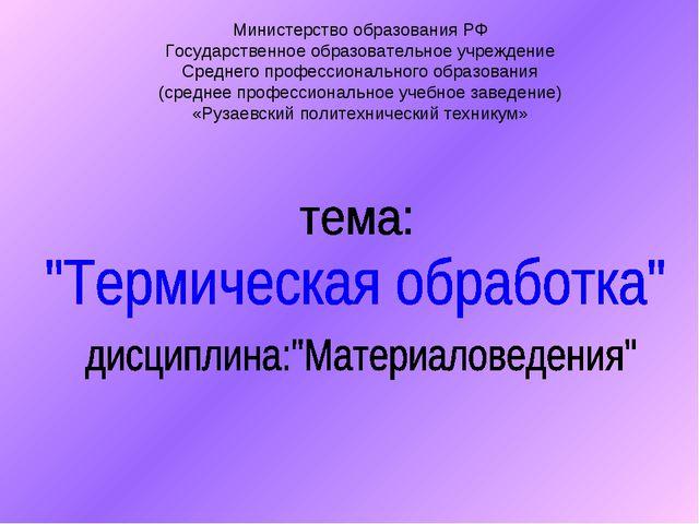 Министерство образования РФ Государственное образовательное учреждение Средне...