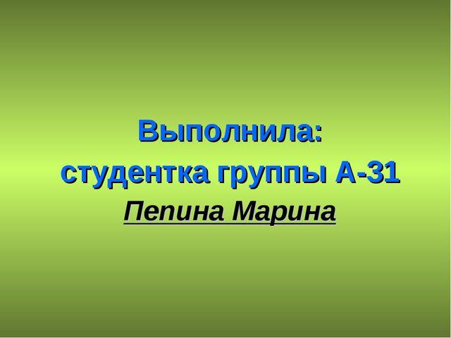 Выполнила: студентка группы А-31 Пепина Марина