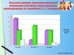 Высокий уровень развития школьной мотивации (изучение серий рисунков, анкетир