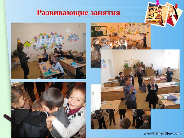 Развивающие занятия www.themegallery.com