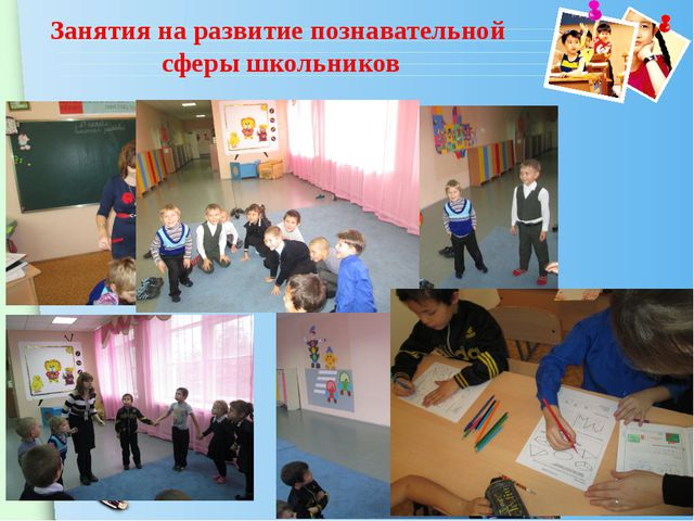 Занятия на развитие познавательной сферы школьников www.themegallery.com