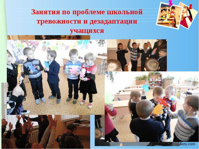 Занятия по проблеме школьной тревожности и дезадаптации учащихся www.themegal...