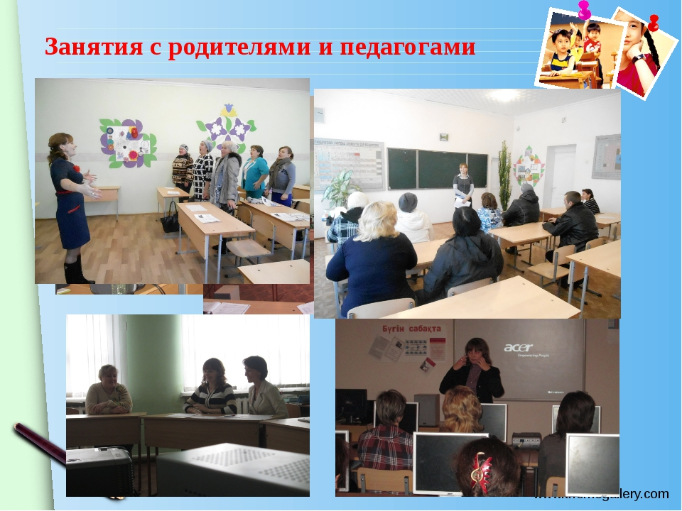 Занятия с родителями и педагогами www.themegallery.com