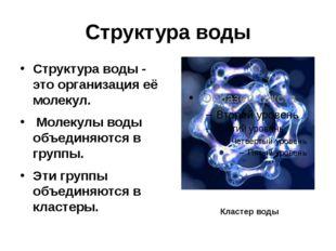 Структура воды Структура воды - это организация её молекул. Молекулы воды объ