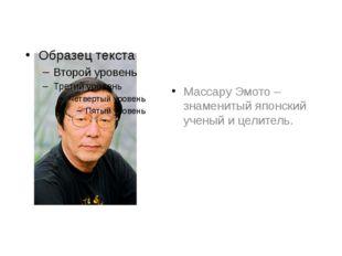 Массару Эмото – знаменитый японский ученый и целитель.