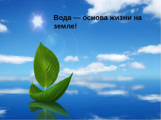 Вода — основа жизни на земле!
