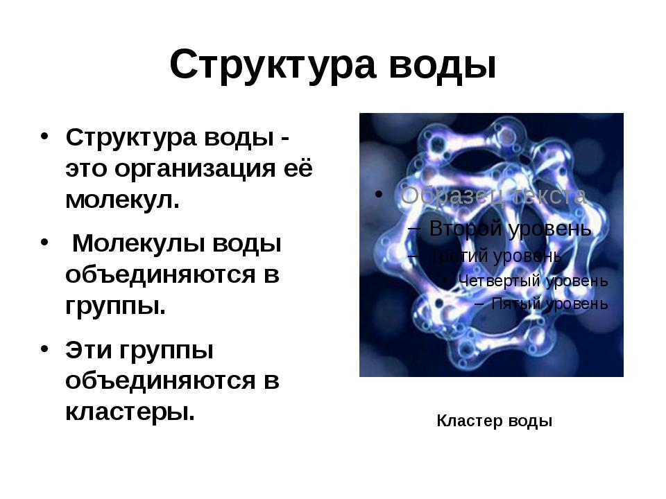 Структура воды Структура воды - это организация её молекул. Молекулы воды объ...