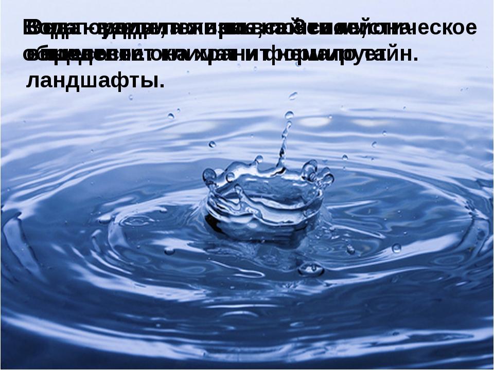Вода - удивительное, почти мистическое вещество… Она породила жизнь на Земле,...