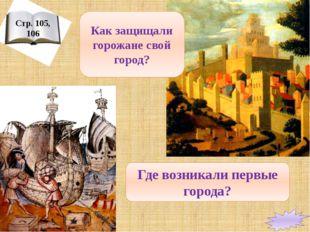 Стр. 105, 106 Где возникали первые города? Как защищали горожане свой город?