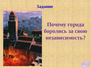 Освободившиеся города становились коммунами. Города платили налоги королю. Го