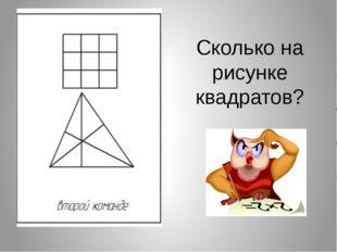 Сколько на рисунке квадратов?