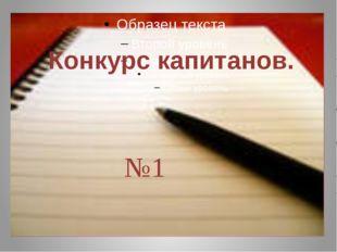 Конкурс капитанов. №1