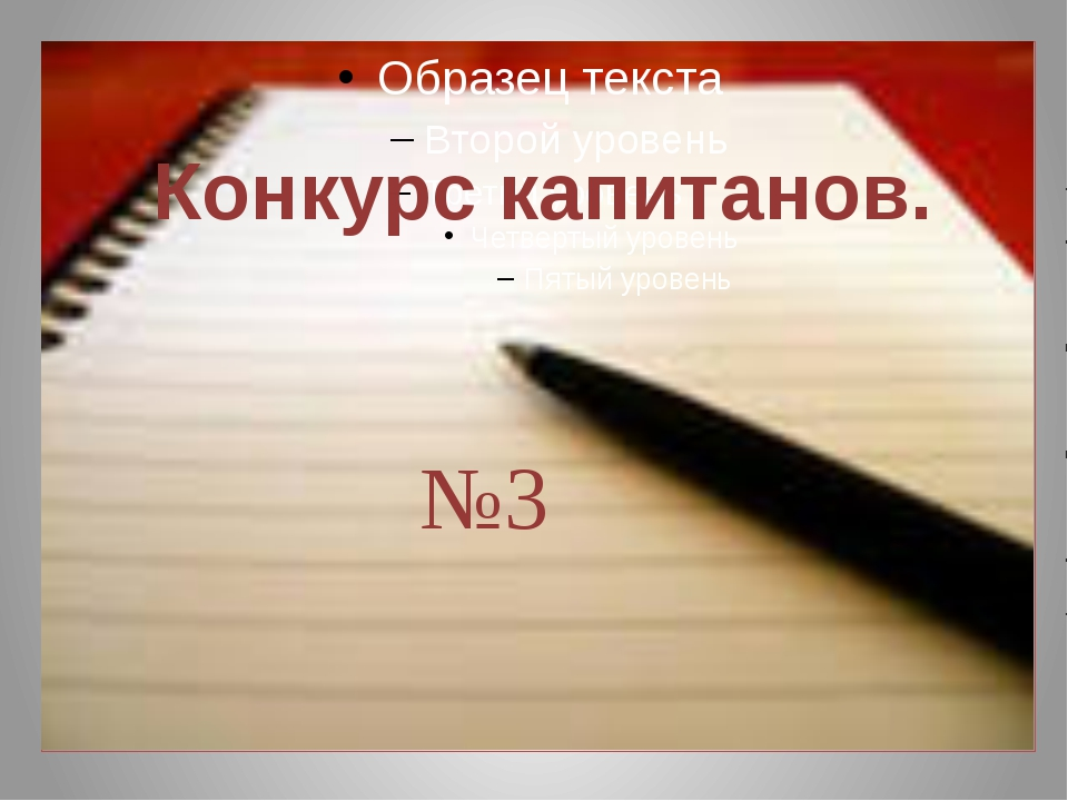 Конкурс капитанов. №3