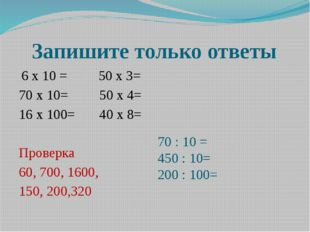 Запишите только ответы  6 х 10 =         50 х 3= 70 х 10=         50 х 4=