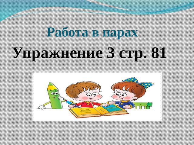 Работа в парах Упражнение 3 стр. 81