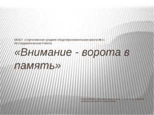 МОБУ «Сертоловская средняя общеобразовательная школа №1» Исследовательская Ра