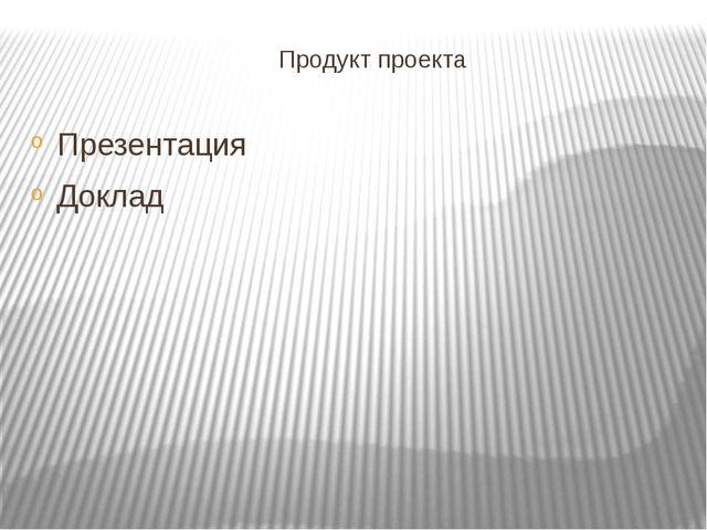Продукт проекта Презентация Доклад