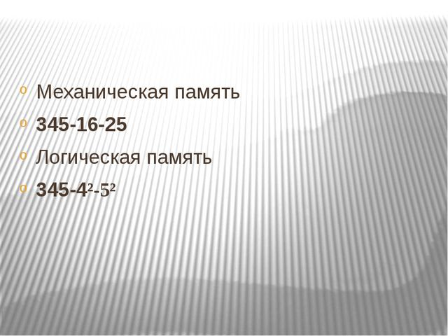 Механическая память 345-16-25 Логическая память 345-4²-5²