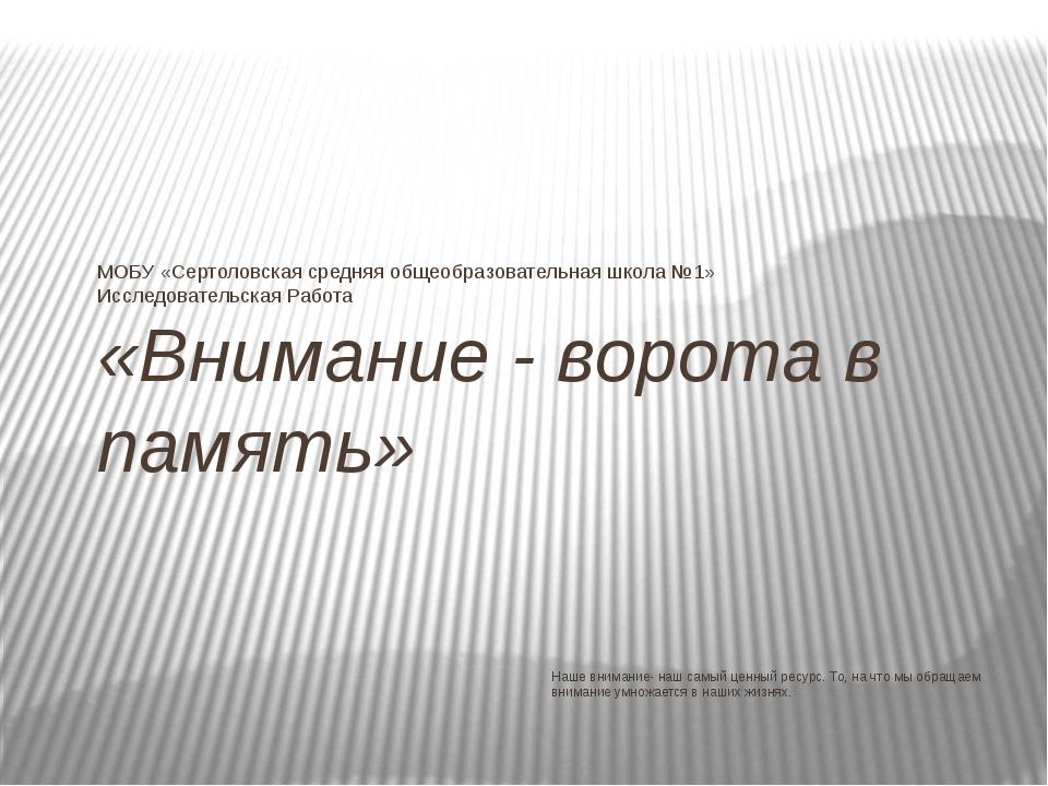 МОБУ «Сертоловская средняя общеобразовательная школа №1» Исследовательская Ра...