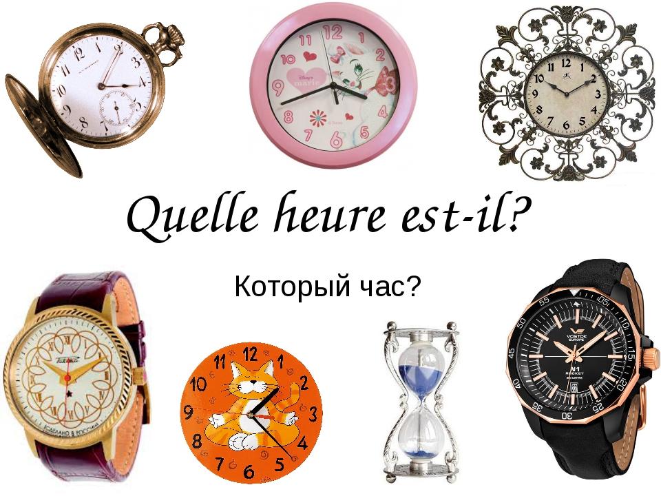 Quelle heure est-il? Который час?