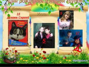 14 Дунаев Сергей 5 5 17
