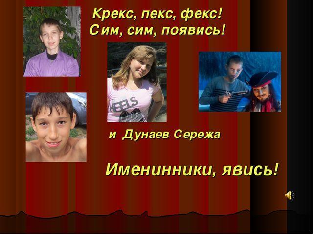 Крекс, пекс, фекс! Сим, сим, появись! и Дунаев Сережа Именинники, явись!