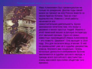 Провинциальная жизнь и первые издания И.Бунина. Иван Алексеевич был провинциа