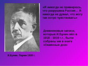 И.Бунин. Париж 1920 г. «Я никогда не примирюсь, что разрушена Россия… Я никог
