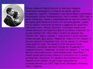 «Нашедший свою любовь, храни ее…» Жизнь сводила Ивана Бунина со многими людьм