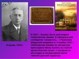 И.Бунин. 1933 г. В 1933 г. Бунину была присуждена Нобелевская премия. В офици