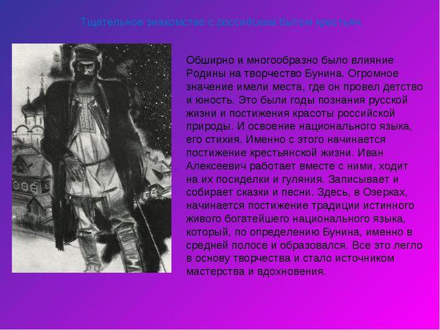 Тщательное знакомство с российским бытом крестьян. Обширно и многообразно был...