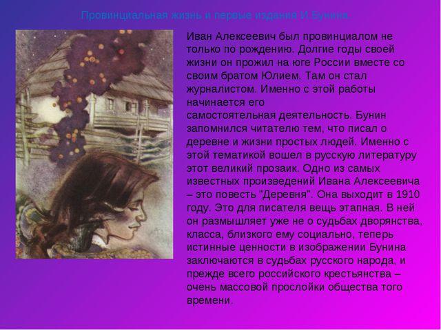 Провинциальная жизнь и первые издания И.Бунина. Иван Алексеевич был провинциа...