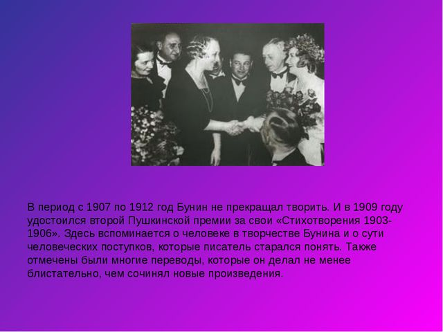 В период с 1907 по 1912 год Бунин не прекращал творить. И в 1909 году удостои...