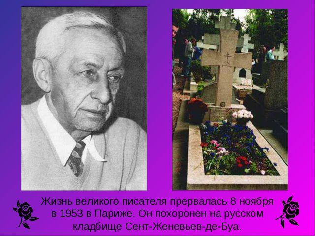 Жизнь великого писателя прервалась 8 ноября в 1953 в Париже. Он похоронен на...