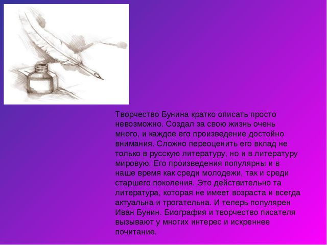 Творчество Бунина кратко описать просто невозможно. Создал за свою жизнь очен...