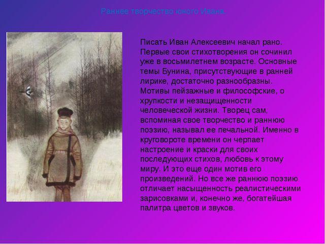 Писать Иван Алексеевич начал рано. Первые свои стихотворения он сочинил уже в...