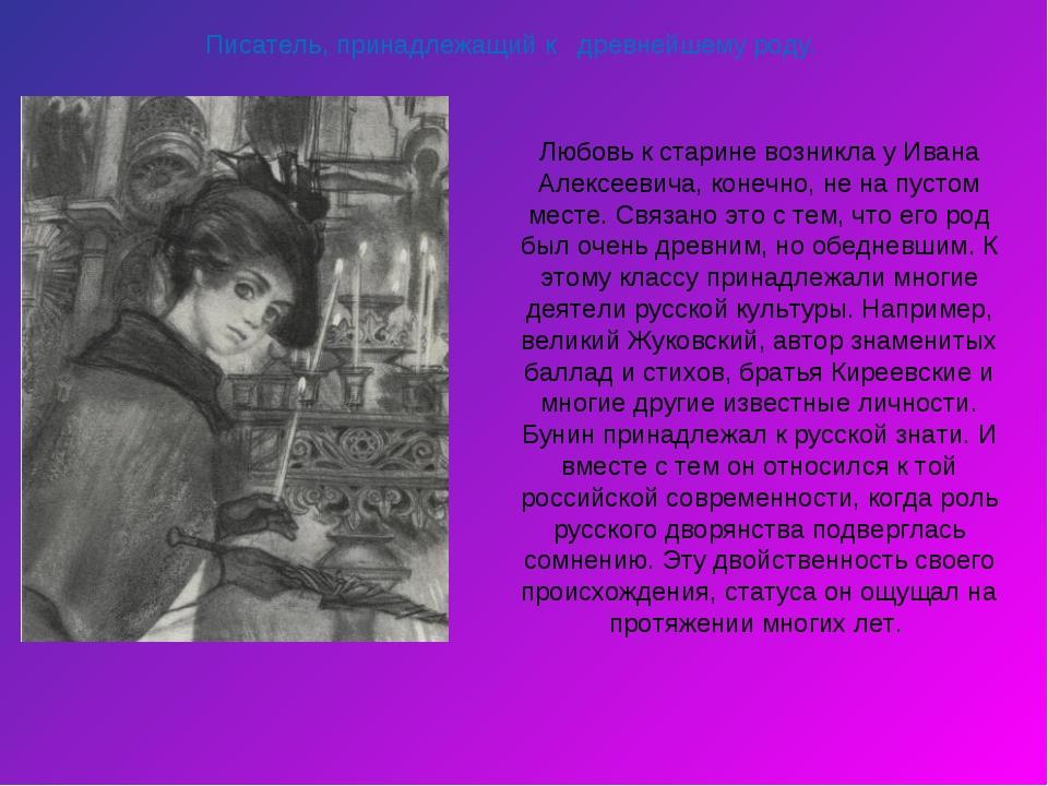 Писатель, принадлежащий к древнейшему роду. Любовь к старине возникла у Ивана...