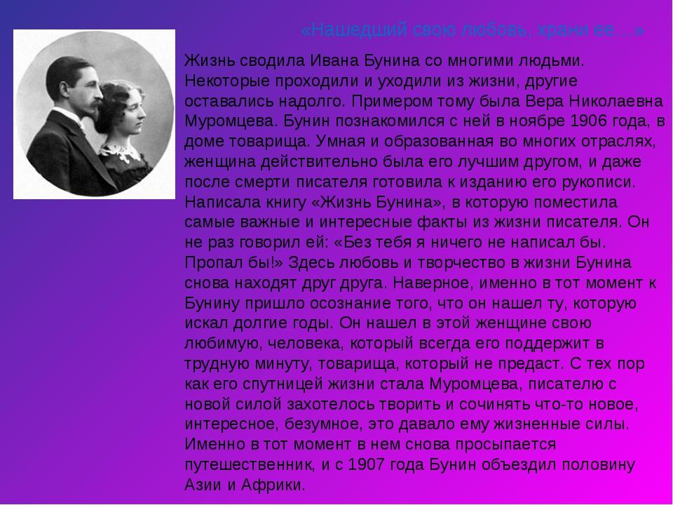 «Нашедший свою любовь, храни ее…» Жизнь сводила Ивана Бунина со многими людьм...